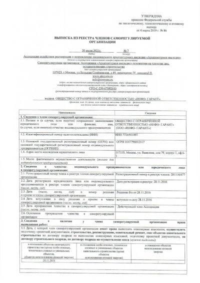 sert 1 2 400x565 - Сертификация и допуски
