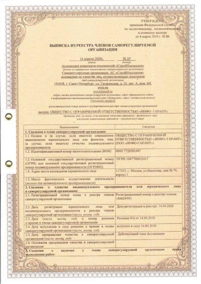 vypiska iz reestra sro strojizyskanija ot 14.04.2020 stranica 1 400x565 - Сертификация и допуски