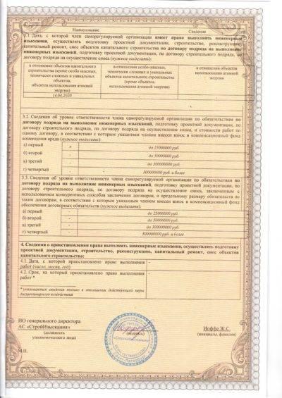 vypiska iz reestra sro strojizyskanija ot 14.04.2020 stranica 2 400x565 - Сертификация и допуски