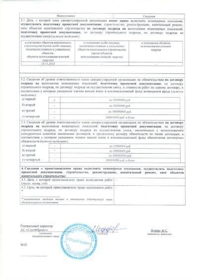 vypiska sro strojproekt ot 21.07.21 stranica 2 400x565 - Сертификация и допуски